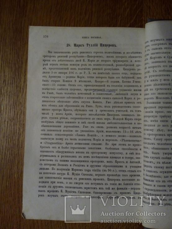 Герои Рима 1877г., фото №8