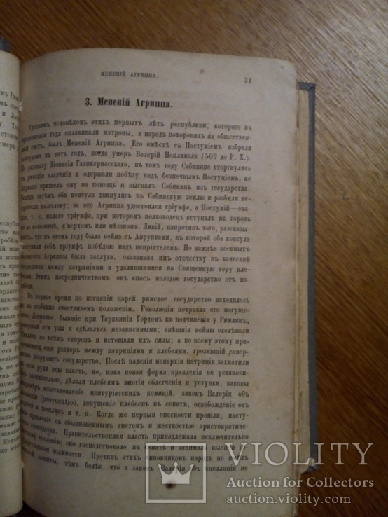 Герои Рима 1877г., фото №10