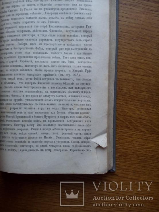 Герои Рима 1877г., фото №13