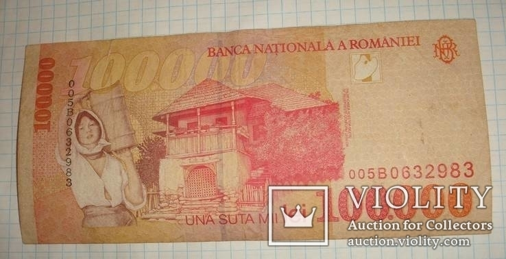 Румыния 100 000 лей 1998 г., фото №3