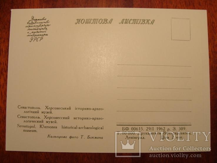 1962г. Набор открыток  поштова листівка Севастополь комплект 14 штук УССР фото Т. Бакман, фото №13