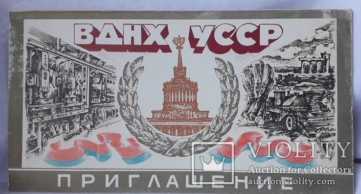 """Приглашение """"ВДНХ УССР"""" (Тираж 500 шт), фото №2"""
