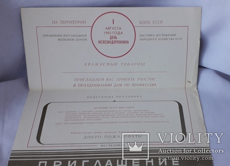 """Приглашение """"ВДНХ УССР"""" (Тираж 500 шт), фото №6"""