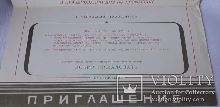 """Приглашение """"ВДНХ УССР"""" (Тираж 500 шт), фото №7"""