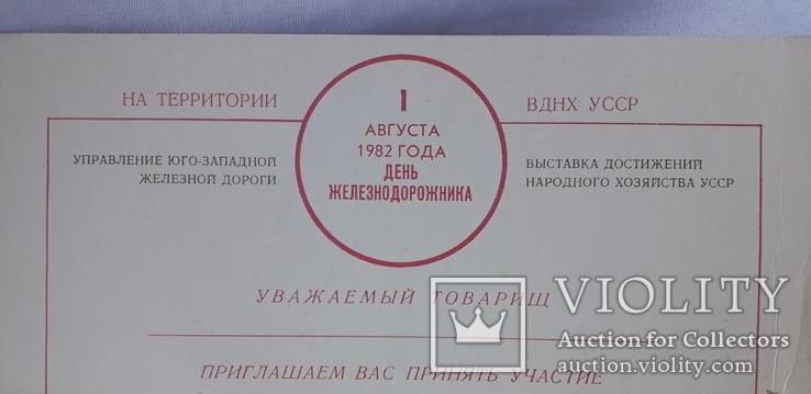 """Приглашение """"ВДНХ УССР"""" (Тираж 500 шт), фото №8"""