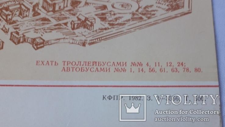 """Приглашение """"ВДНХ УССР"""" (Тираж 500 шт), фото №10"""