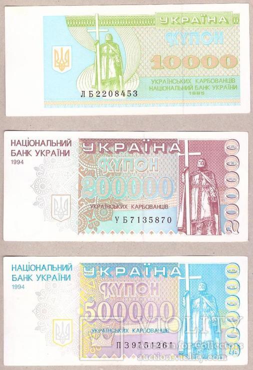 Набор банкнот Украины 10000+200000+500000 крб aUNC