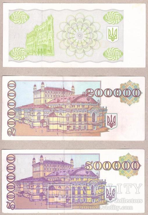 Набор банкнот Украины 10000+200000+500000 крб aUNC, фото №3