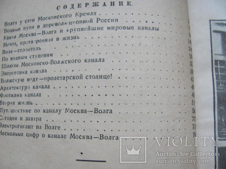 Мацевич Канал Москва-Волга 1938 г, фото №5