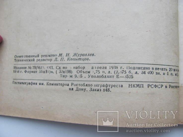 Мацевич Канал Москва-Волга 1938 г, фото №6