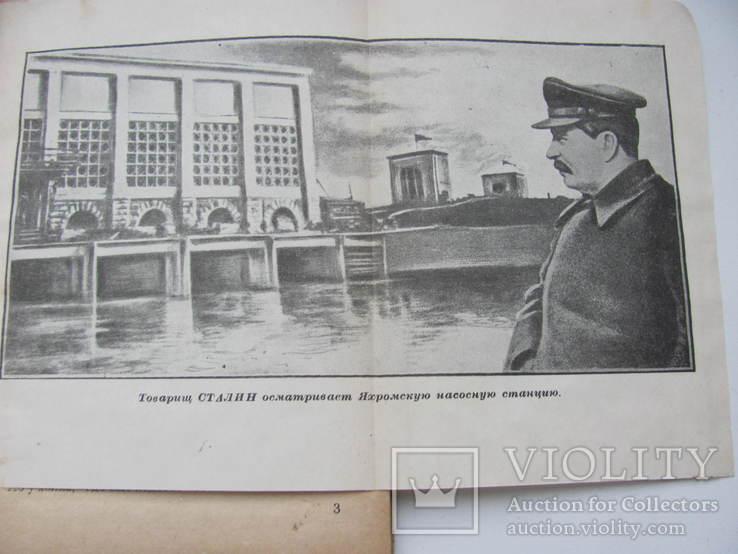 Мацевич Канал Москва-Волга 1938 г, фото №7