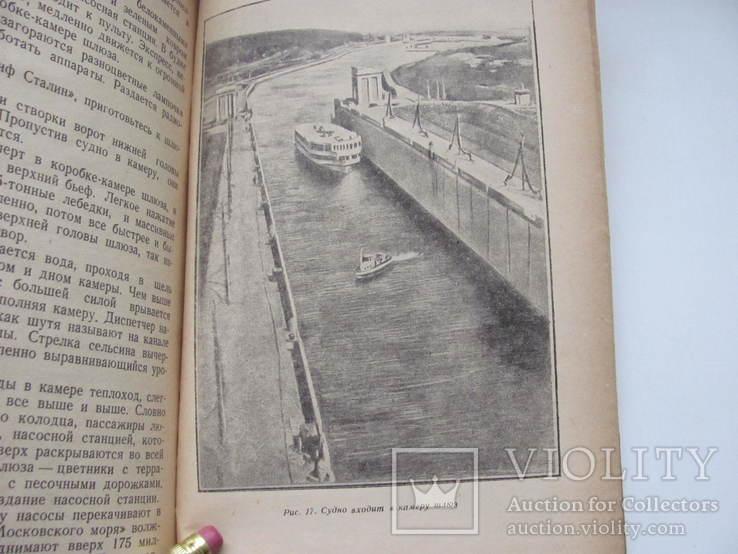 Мацевич Канал Москва-Волга 1938 г, фото №8