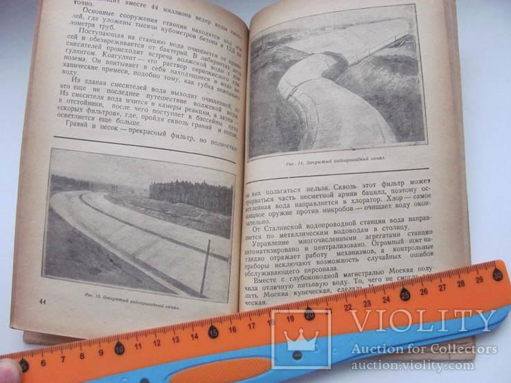 Мацевич Канал Москва-Волга 1938 г, фото №9