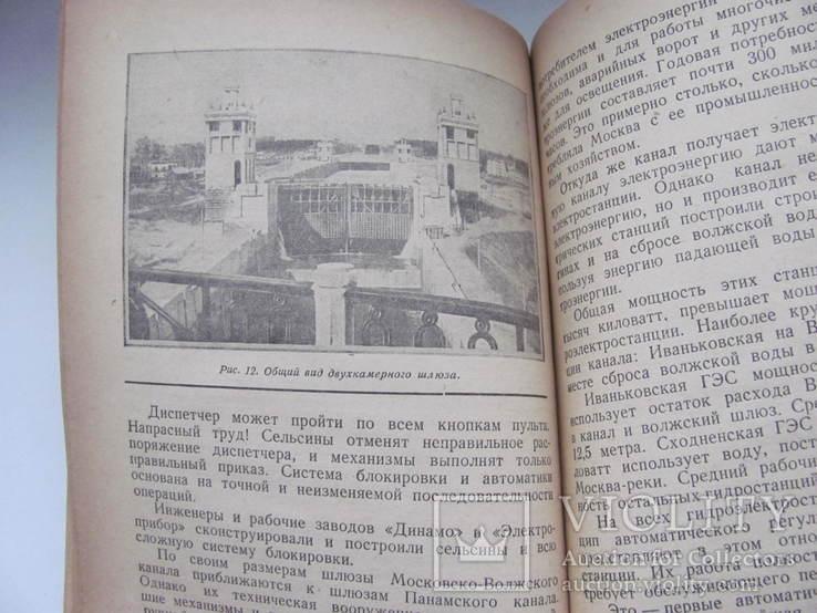 Мацевич Канал Москва-Волга 1938 г, фото №10