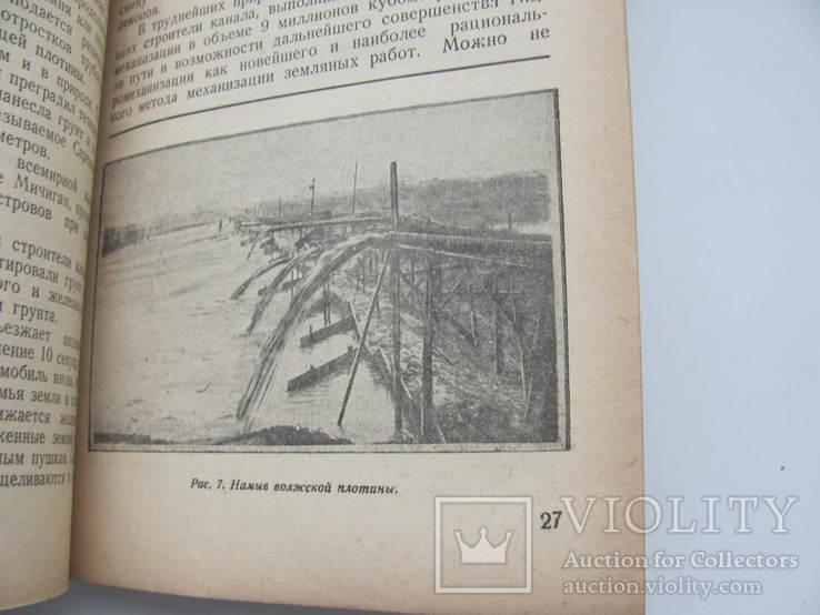Мацевич Канал Москва-Волга 1938 г, фото №11