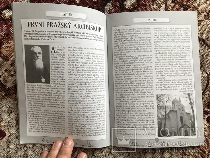 Голос православ`я  2009 номер 12, фото №3