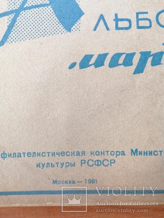 Альбом для марок 1961 года, фото №5