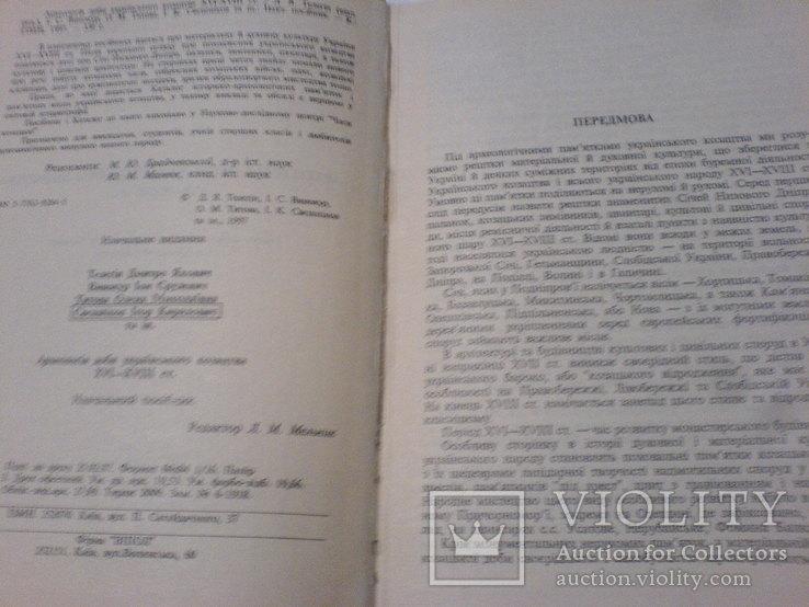 Архелогія доби Украънського козацтва, фото №3
