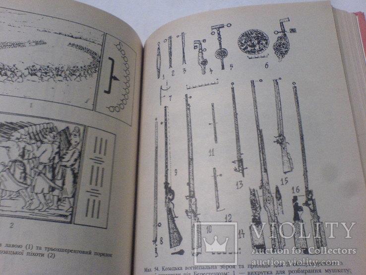 Архелогія доби Украънського козацтва, фото №4