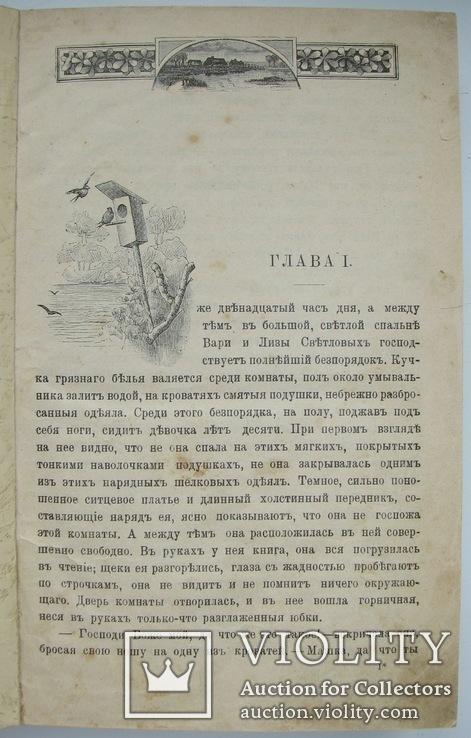 1903  Анненская А.Н. Зимние вечера. Рассказы для детей, фото №7