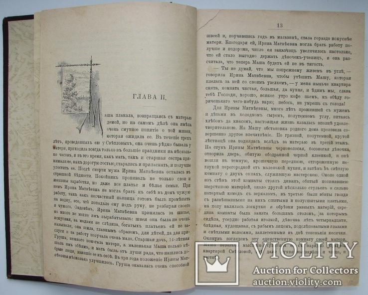 1903  Анненская А.Н. Зимние вечера. Рассказы для детей, фото №8