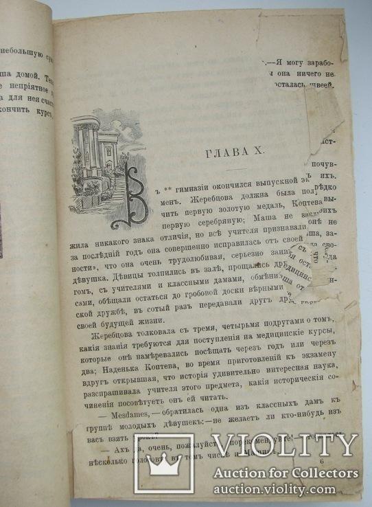 1903  Анненская А.Н. Зимние вечера. Рассказы для детей, фото №10