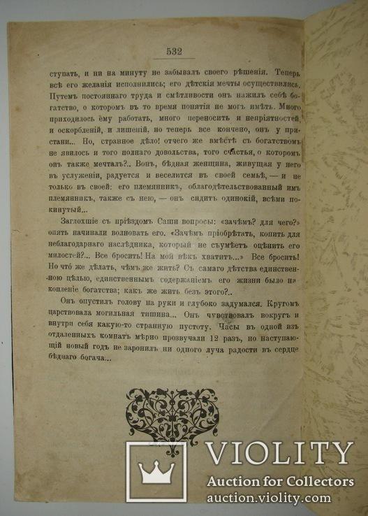 1903  Анненская А.Н. Зимние вечера. Рассказы для детей, фото №13