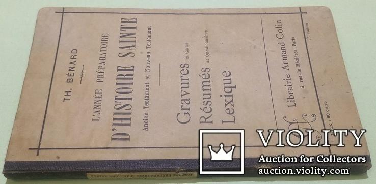 1911  Священная история на французском, фото №2