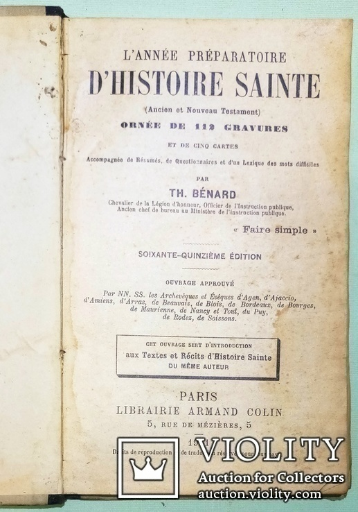1911  Священная история на французском, фото №4