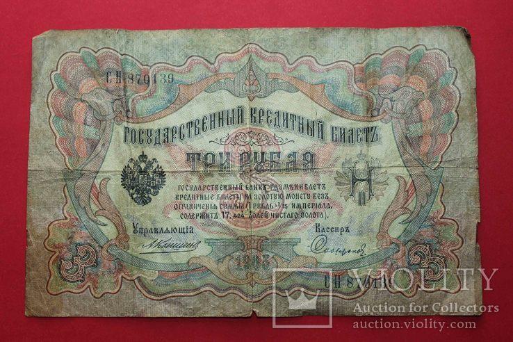 Три Рубля 1905 год, фото №3