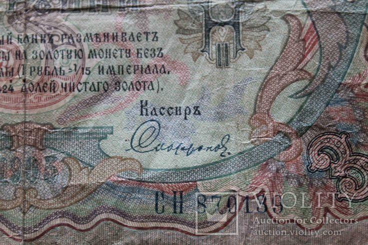 Три Рубля 1905 год, фото №5
