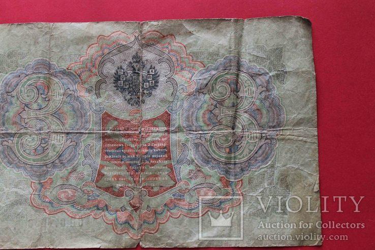 Три Рубля 1905 год, фото №8