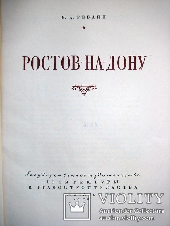 1950  РОСТОВ-НА-ДОНУ. Архитектура городов СССР. Ребайн Я.А., фото №3