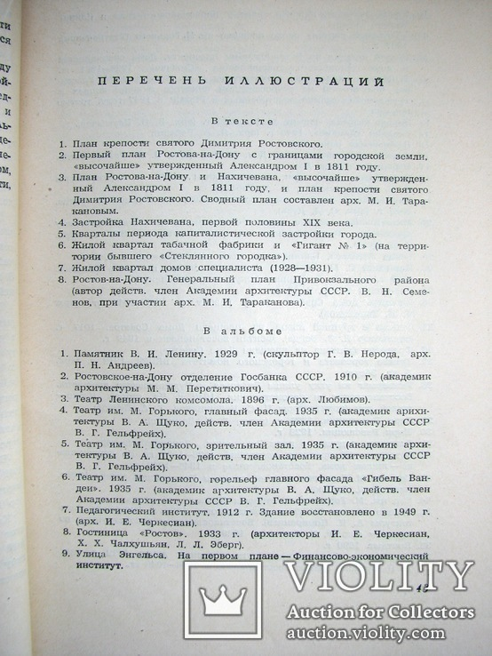 1950  РОСТОВ-НА-ДОНУ. Архитектура городов СССР. Ребайн Я.А., фото №11