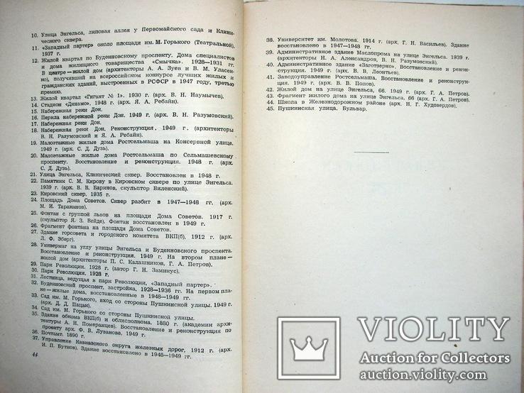 1950  РОСТОВ-НА-ДОНУ. Архитектура городов СССР. Ребайн Я.А., фото №12
