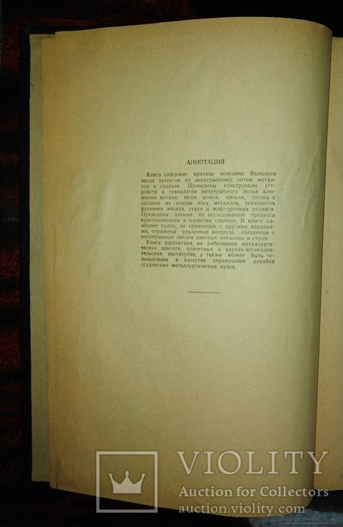 Не прирывное литье Эрхард Германн 1961 года, перевод с Немецкого., фото №5