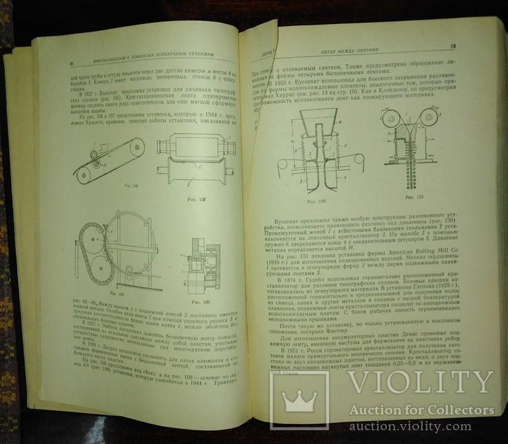 Не прирывное литье Эрхард Германн 1961 года, перевод с Немецкого., фото №6