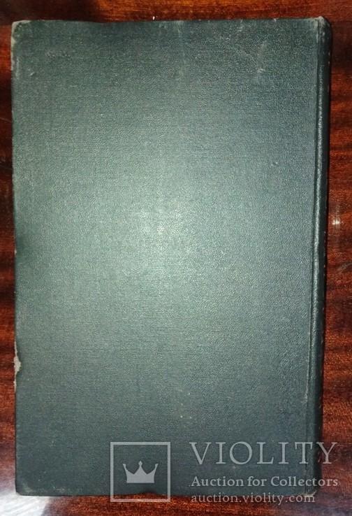 Не прирывное литье Эрхард Германн 1961 года, перевод с Немецкого., фото №11