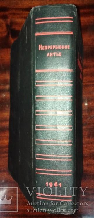 Не прирывное литье Эрхард Германн 1961 года, перевод с Немецкого., фото №12