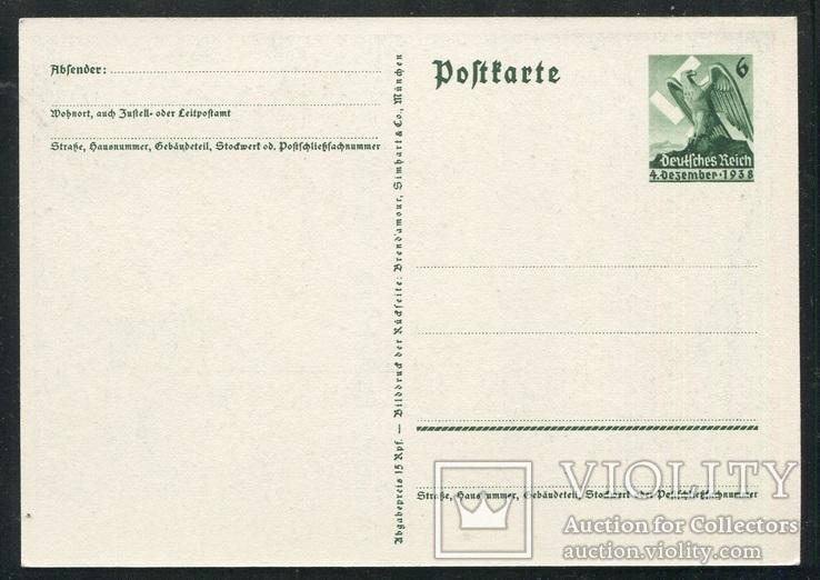 Рейх открытка, фото №3