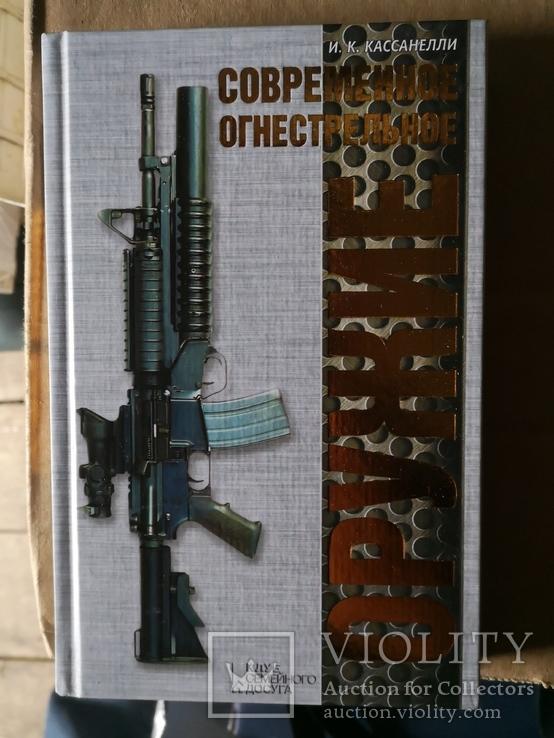 Книга современное огнестрельное оружие, фото №2