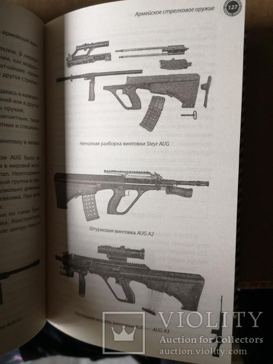 Книга современное огнестрельное оружие, фото №6