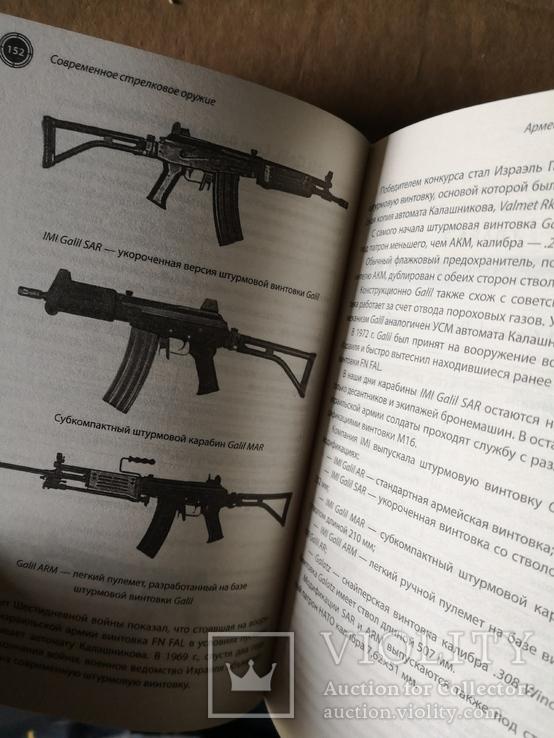 Книга современное огнестрельное оружие, фото №8