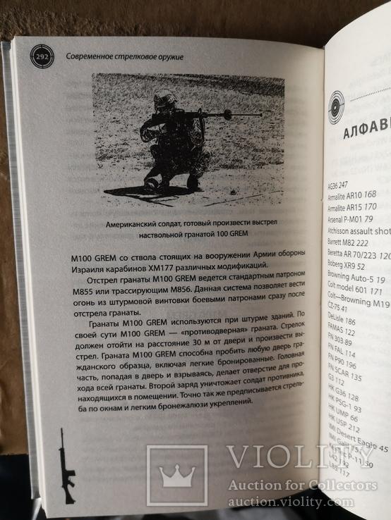 Книга современное огнестрельное оружие, фото №10
