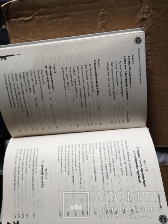 Книга современное огнестрельное оружие, фото №12