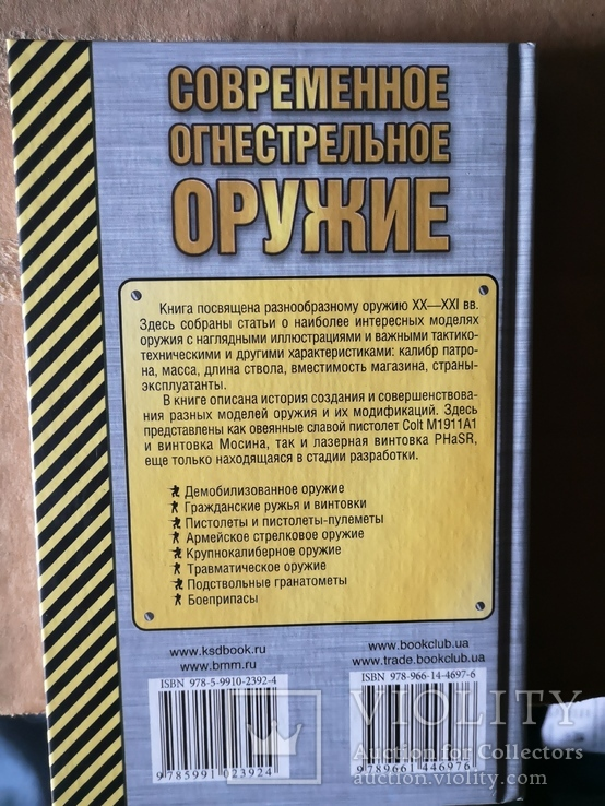 Книга современное огнестрельное оружие, фото №13