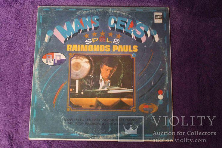 Пластинка. Raimonds Pauls - My Way, фото №2