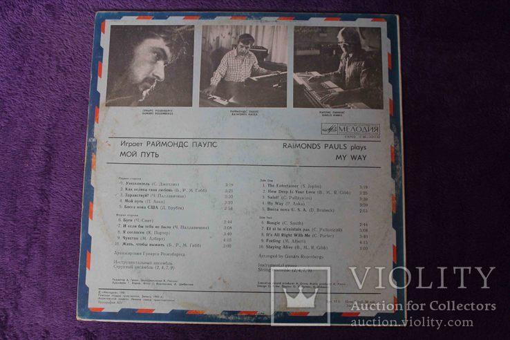 Пластинка. Raimonds Pauls - My Way, фото №3
