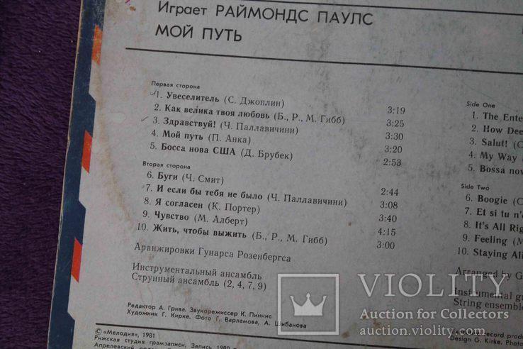 Пластинка. Raimonds Pauls - My Way, фото №4