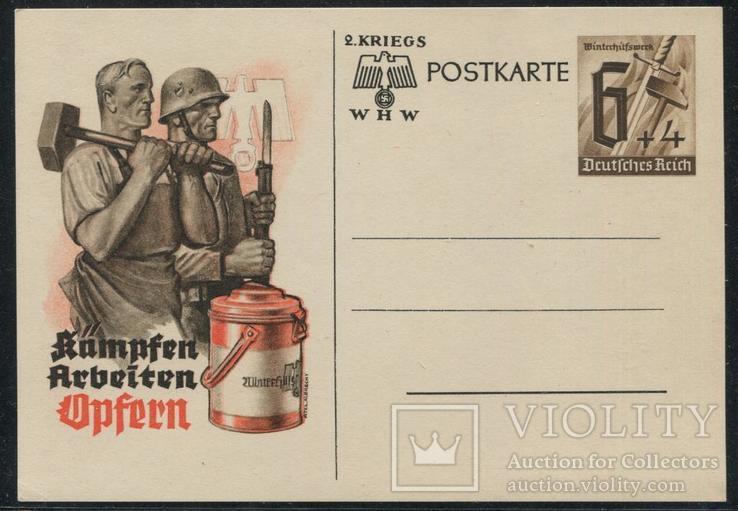 Рейх открытка